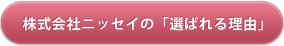株式会社ニッセイの「選ばれる理由」