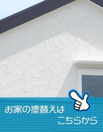 お家の塗り替えはこちらから